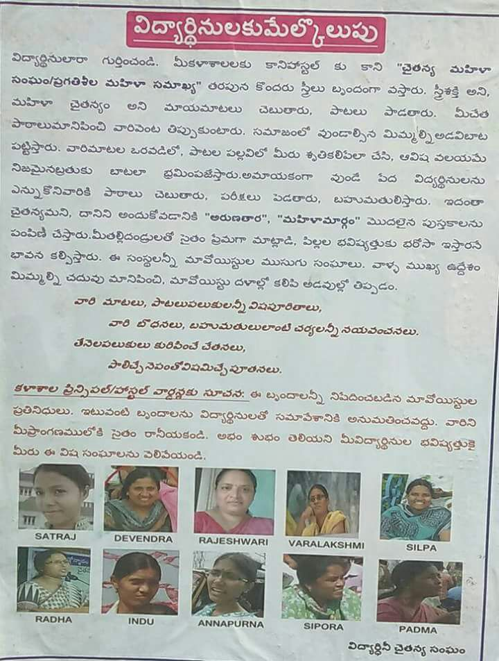 The Many Kalluris Of Telugu States How Women Activists Are Being  Late In November  The Same Anonymous Posters Appeared In Colleges  Across Vijayawada And Guntur With Photographs Of The Ten Women Which The  Activists  Research Paper Essay Example also Online Services For Writing Services  Custom Writers Net