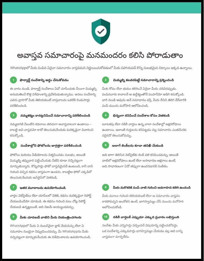 WhatsApp's 10-point ad in Telugu to combat fake news: A