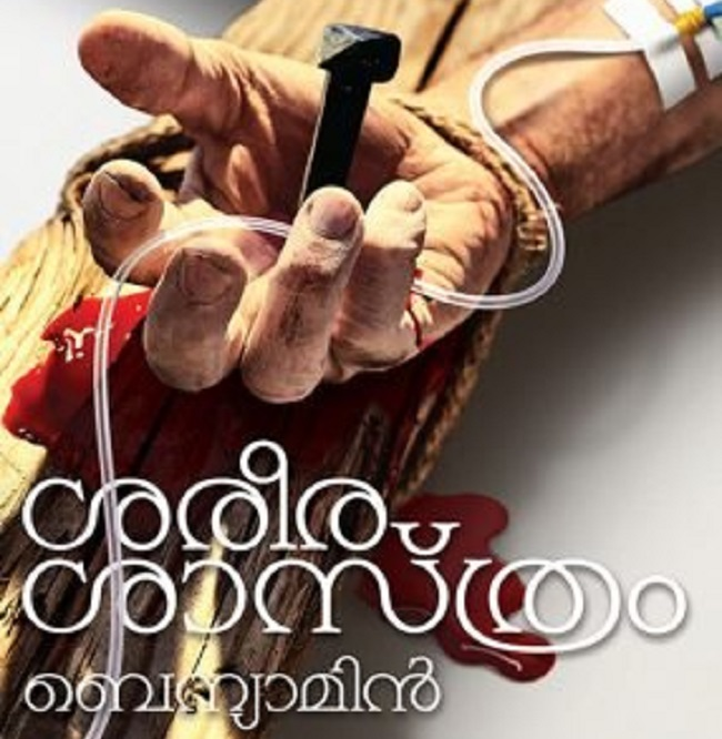 Kerala medical body criticises Malayalam film 'Joseph' for