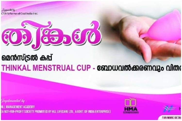 A municipality in Kerala is giving away 5,000 menstrual cups