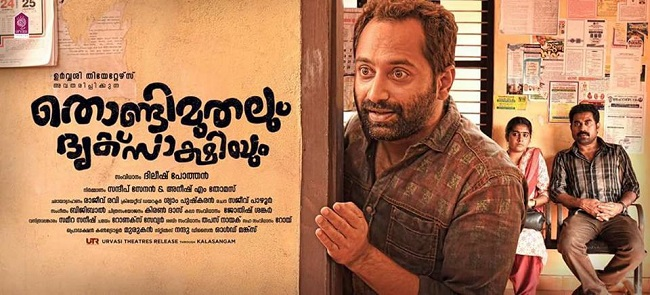 now running malayalam movies in kollam