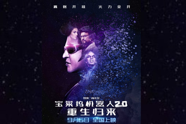 Rajinikanth's '2.0' releases in China on September 6
