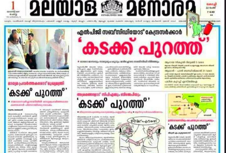 Photo Page: As Kerala CM Says 'Kadakku Purathu' To Media, Malayalam
