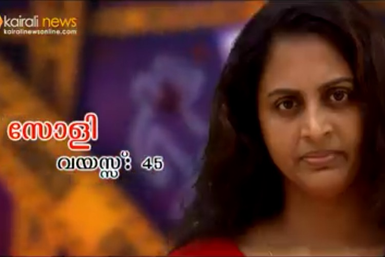 As Jolly case continues, Kairali TV launches crime show with 'Solly' as serial killer