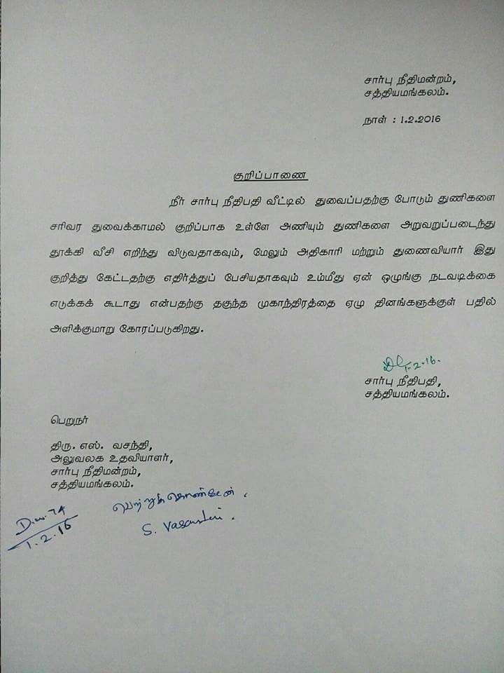 Outrage After TN Judge Issues Dalit Staff Memo For Not