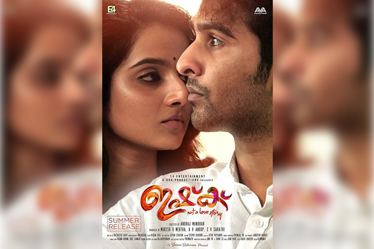 Moral policing vs mindless violence: Why Malayalam film 'Ishq' is a disappointment