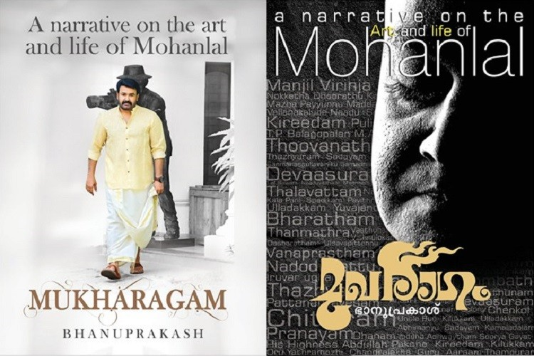Mohanlal announces his biography on birthday