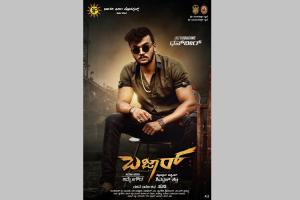 Kannada film Bazaar to be remade in Tamil