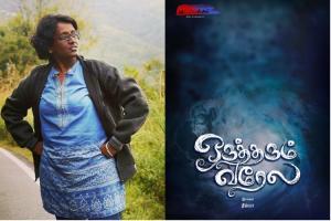 Song from Orutharum Varela Divya Bharathis documentary on Ockhi released