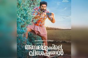 TovinoThomas unveils poster of Gokul Suresh starrer AmbalamukkileVisheshangal