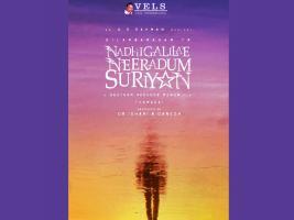 Silambarasan and Gautham Menons new film titled Nadhigalilae Neeradum Suriyan