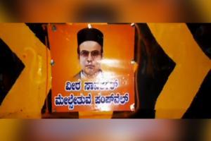Posters declaring Pumpwell flyover in Mangaluru as Veer Savarkar flyover appear again