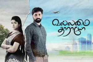 Vallamai Tharayo A Tamil web series that discusses taboo issues