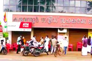 Karuvannur bank fraud CPIM takes disciplinary action against party leaders