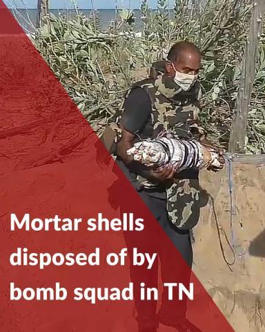 Bomb squad from Chennai disposes of mortar shell found near Nagapattinam