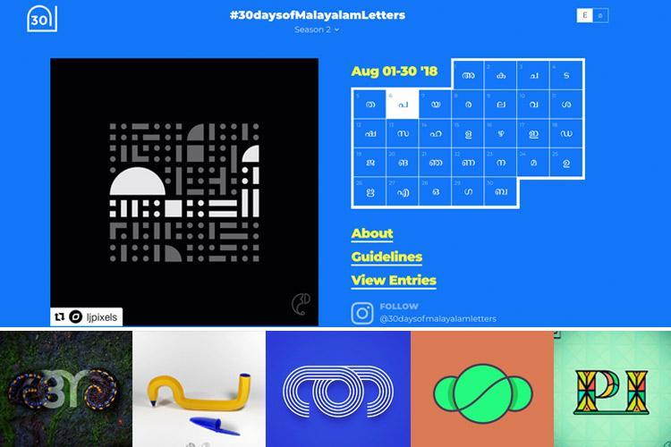Artists celebrate the Malayalam alphabet come together for 30DaysofMalayalamLetters