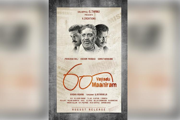 60 Vayadhu Maaniram' review: Unconvincing performances with