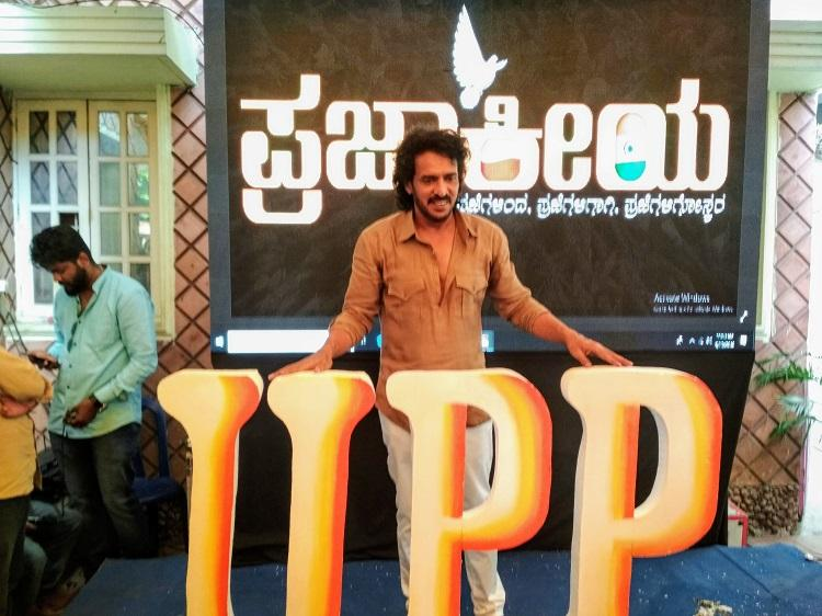 Second times the charm Upendra launches own political outfit Uttama Prajaakeeya Party