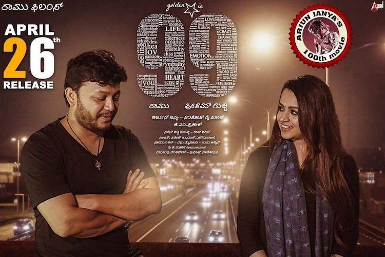 Release date for 99 starring Ganesh and Bhavana announced
