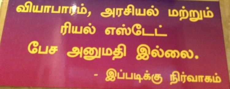 As elections approach some Chennai restaurants enforce a new rule No politics please