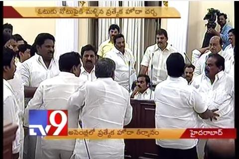 Lawmakers nearly come to blows in Andhra assembly