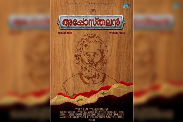 Jayasuryas next is titled Apposthalan