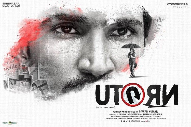 After Samantha Aadhi Pinisettys first look in U Turn out