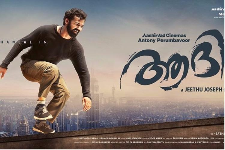 First look of Pranav Mohanlals Aadhi out Jeethu Joseph promises an entertainer
