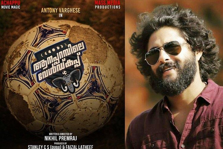 Antony Varghese's 'Aanaparambile World Cup' goes on floors