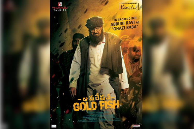 Writer Abburi Ravi to debut as actor in Operation Gold Fish