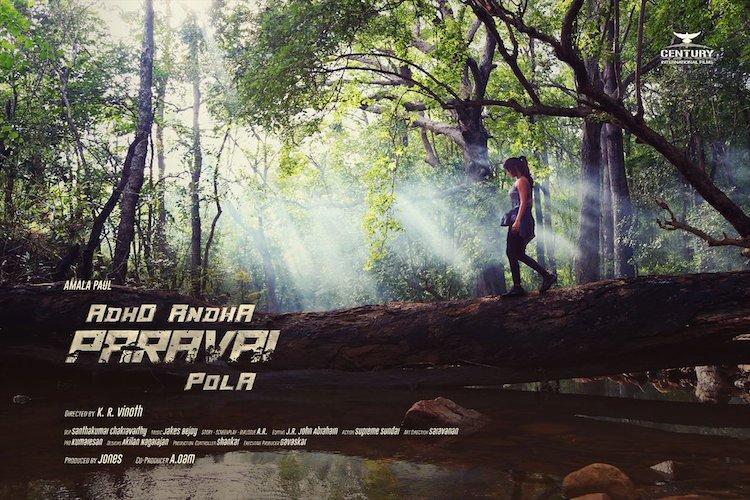 Amala Pauls Adho Andha Paravai Pola release date locked