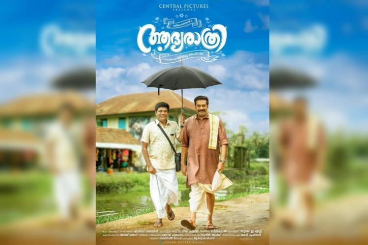 Biju Menon and Aju Varghese to act in 'Adhyarathri' | The