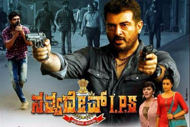 Thala Ajiths Yennai Arindhal dubbed in Kannada will release as Sathyadev IPS