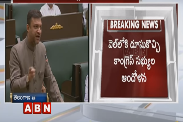 Watch Akbaruddin Owaisis mike muted while speaking on HCU issue in Telangana assembly