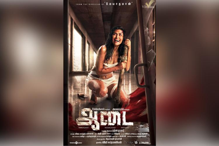 Amala Pauls first look in upcoming film Aadai out