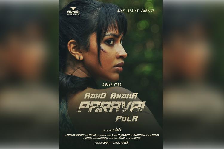 First look poster of Amala Pauls next Adho Andha Paravai Pola out