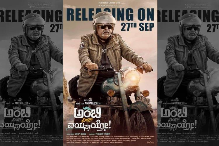 Ambi Ning Vayassaytho review Ambareesh steals the show in this family entertainer