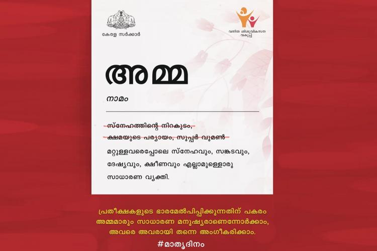 In a red and white background is a poster giving the Malayalam definition of the word Amma two of which are struck out There are logos of Kerala government and Woman and Child Development on either side