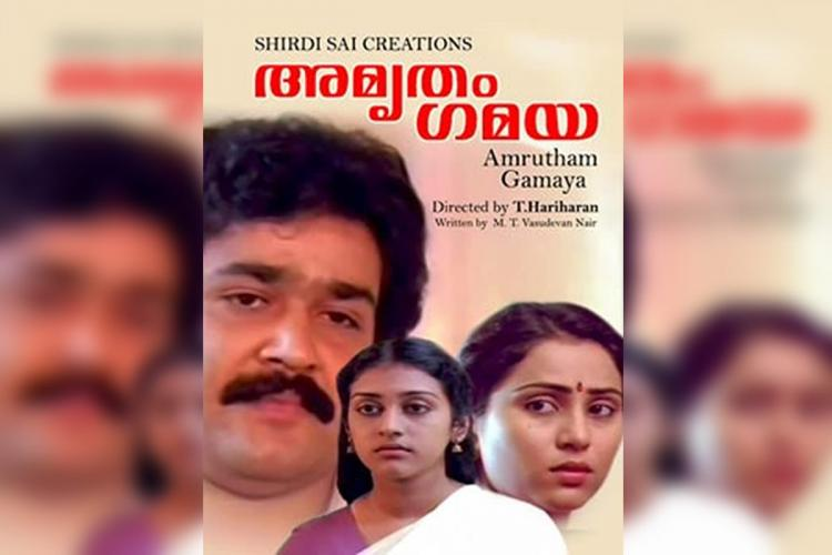 Poster of the 1987 Malayalam film Amrutham Gamaya showing actors Mohanlal Geetha and Parvathy