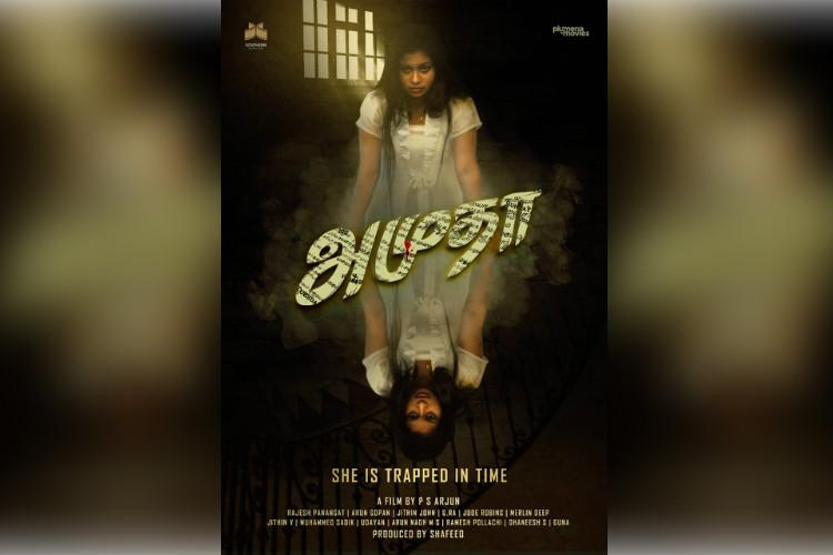 Watch Trailer of Amutha a psychological Tamil thriller is quite creepy