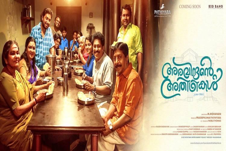 Aravindante Athidhikal teaser Sreenivasan and son Vineeth share screen space