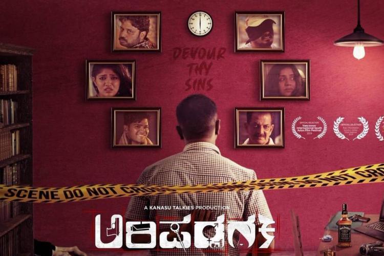Arishadvarga movie poster
