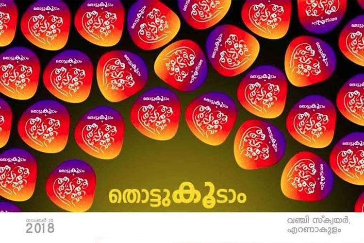 Arppo Arthavam Kerala campaign against menstruation untouchability gains momentum