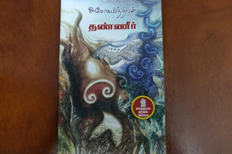 Revisiting Thanneer Ashokamitrans insightful Tamil novel on water scarcity