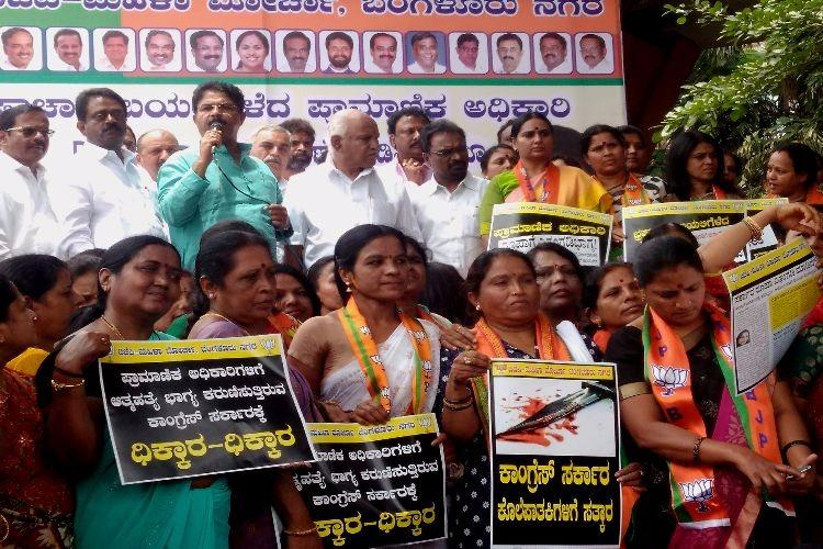 Congress doesnt believe in justice BJP Mahila Morcha protests DIG Roopas transfer