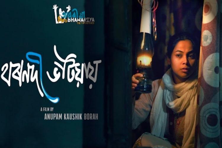 Bornodi Bhotiai An elegant soul-quenching Assamese film you didnt know you needed