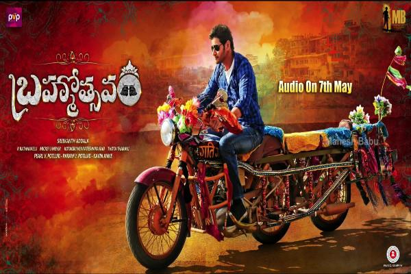 Mahesh Babu starrer Brahmotsavams audio launch on May 7 poster released