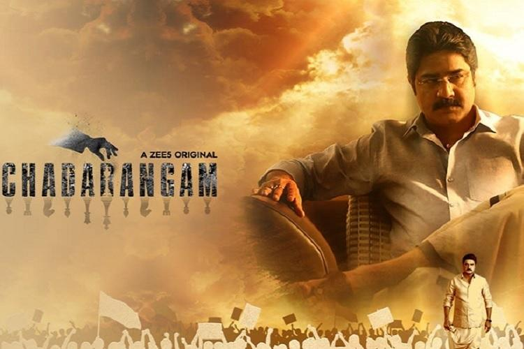 Chadarangam review Zee5 series is yet another misfire inspired by NTRs life