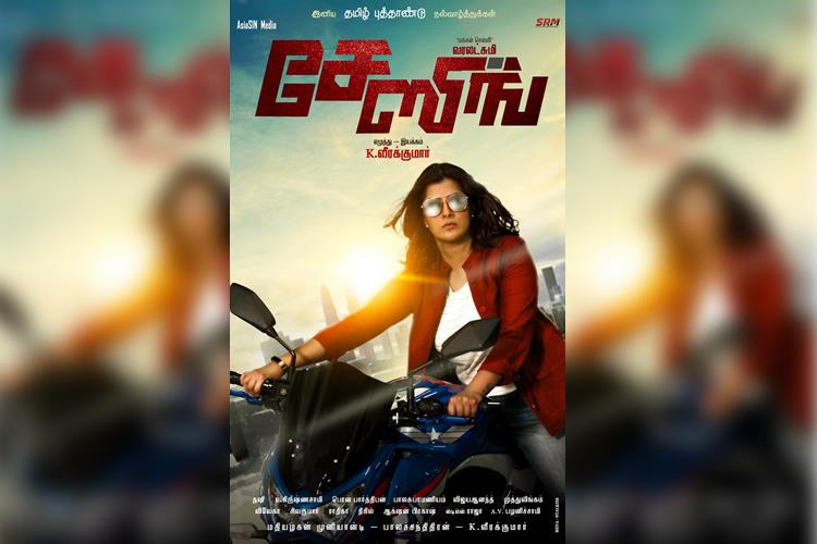Chasing first look out Varalaxmi Sarathkumar plays a biker