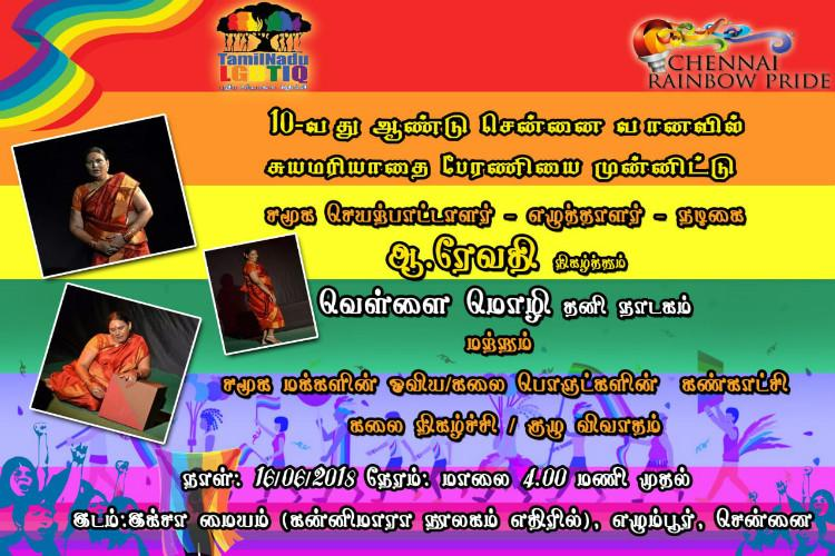 Chennai gets set for 'Seven Colours: The Chennai Rainbow Art